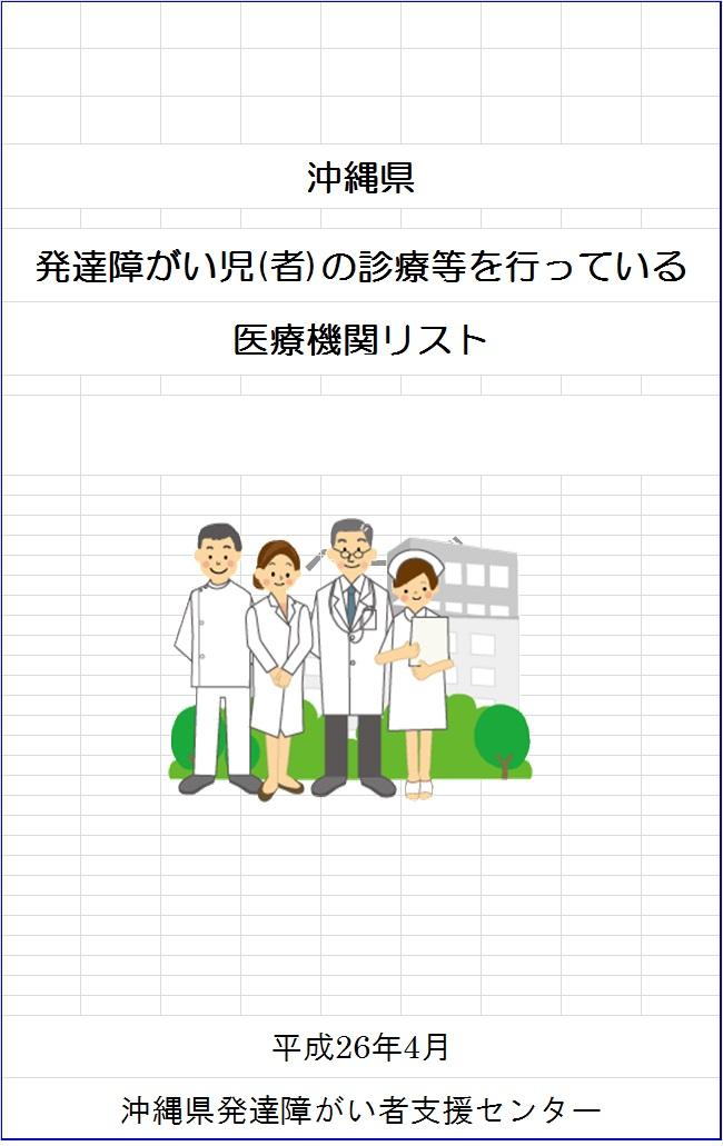 沖縄県 発達障がい児(者)の診療等を行っている医療機関リスト