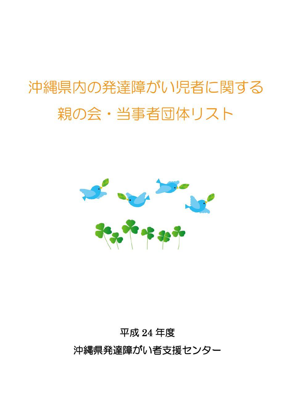 沖縄県内の発達障がい児者支援に関する親の会・当事者団体等