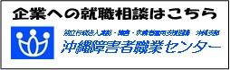 独立行政法人高齢・障害・求職者雇用支援機構沖縄支部 沖縄障害者職業センター